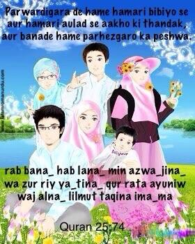 Quran Dua