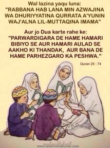 Quran 25 : 74