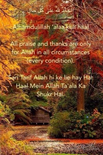 Har hal me Shukr Alhamdulillah