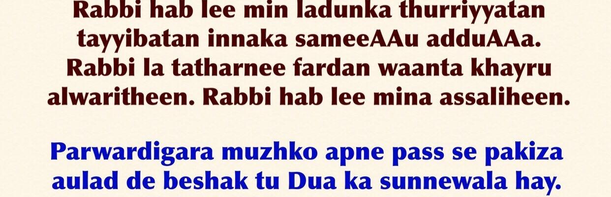 Nek aur Liyakatmand (Saliheen) Aulad Hone ki Dua  (Quran se) – Laa