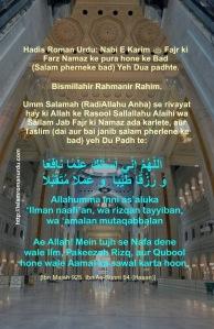 Fajr ki Dua