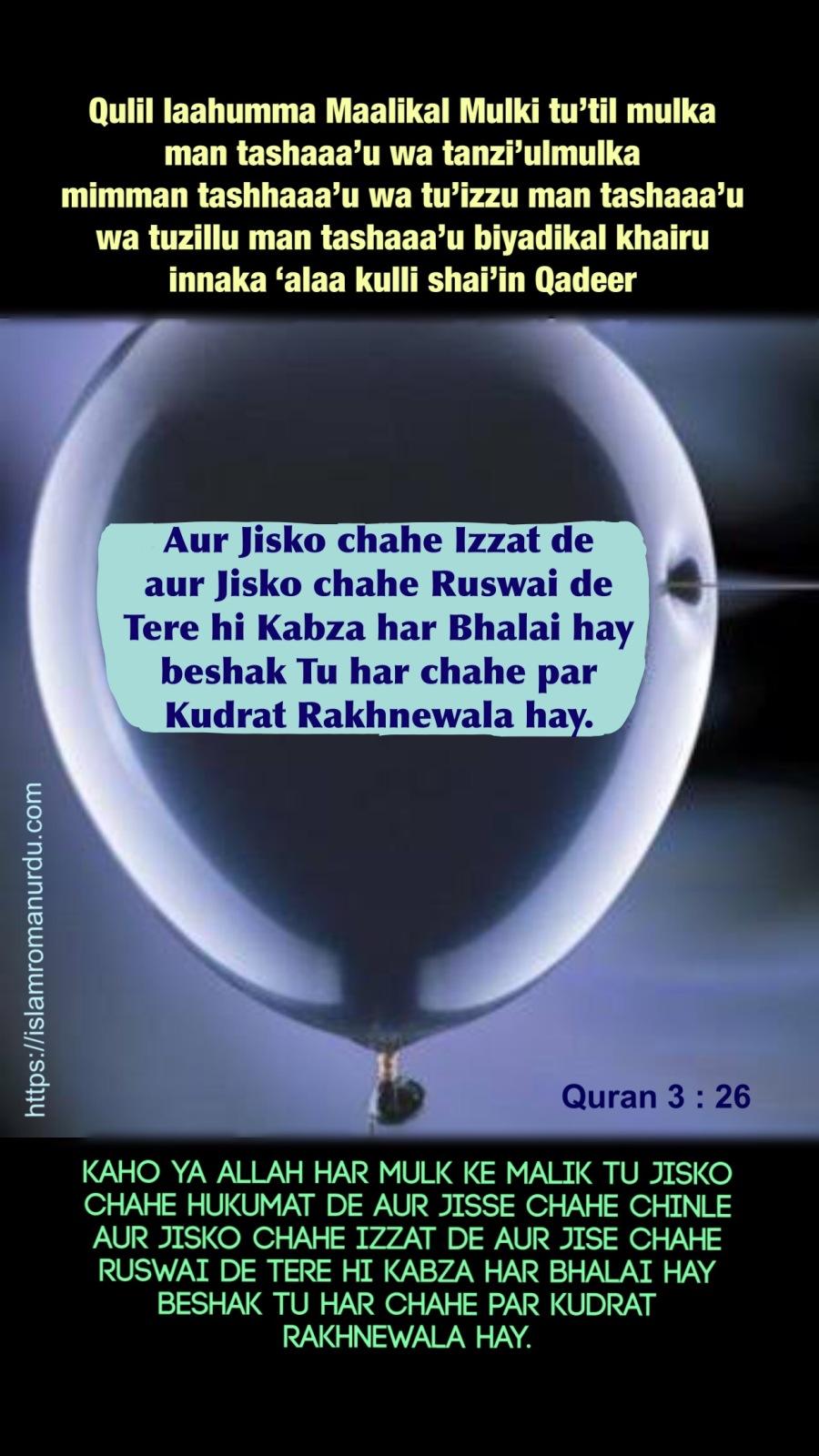 Quran Roman Urdu: 3  Surah 'Āli `Imrān: Aayat 26-27  Wa tu izzu man