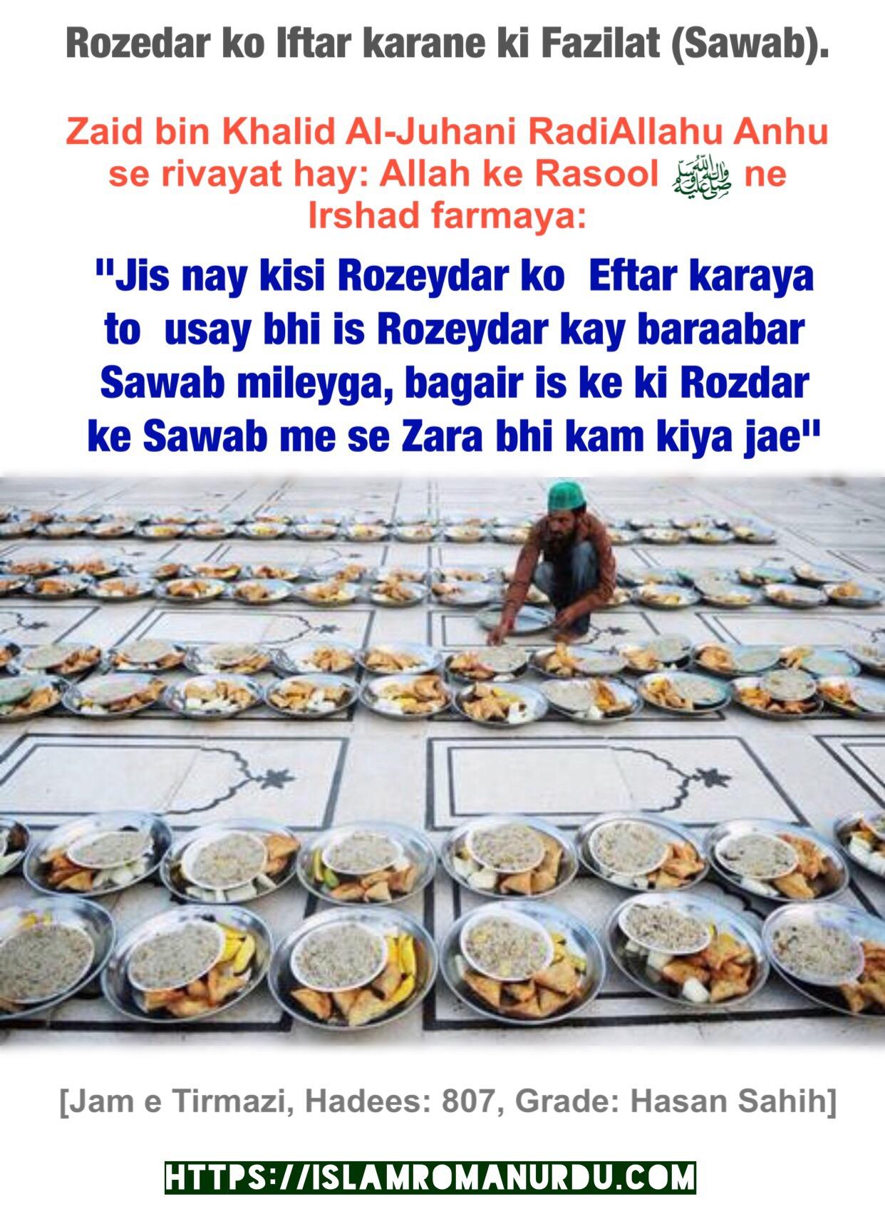 Download Hadees English Ramadan - image4  Perfect Image Reference_184711 .jpeg?w\u003d900