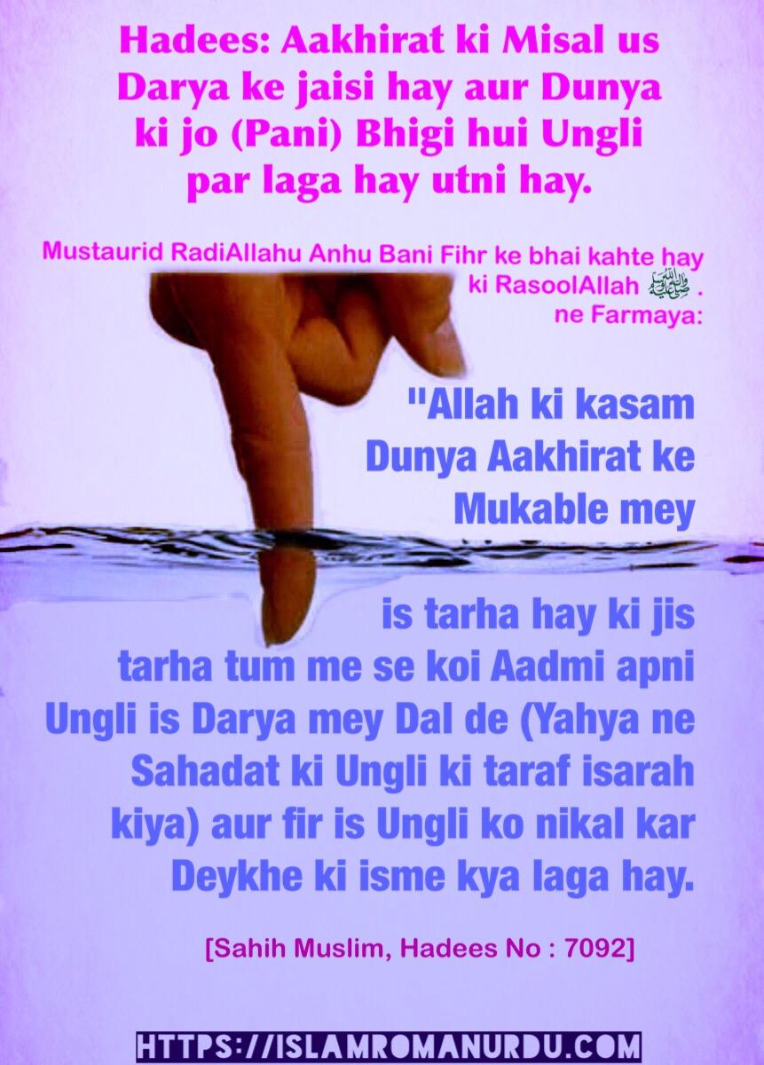 Most Inspiring Hadees English Ramadan - image2  Picture_315882 .jpeg